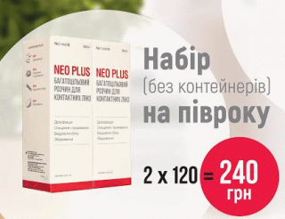 Neo Plus  360ml - АКЦИЯ - 2шт.