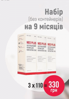 Neo Plus  360ml - АКЦИЯ - 3шт.