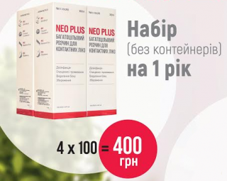 Neo Plus  360ml - АКЦИЯ - 4шт.